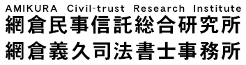 網倉民事信託総合研究所 AMIKURA Civil-trust Research Institute